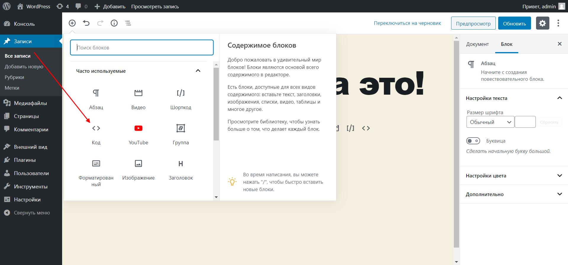 Как вставить код к себе на страницу WordPress