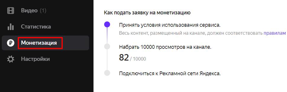 Монетизация в Яндекс.Эфире