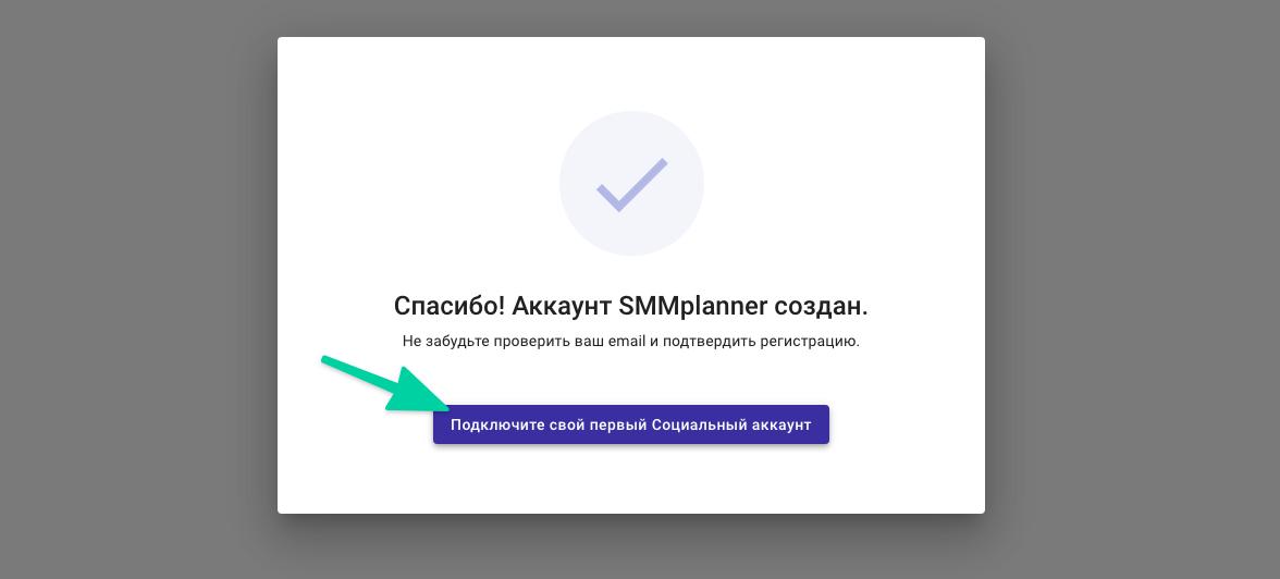 Кнопка подключения соцсетей в планировщике SMMplanner