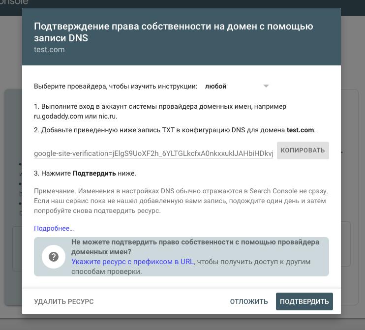 Страница подтверждения прав на сайт при добавлении его в GSC