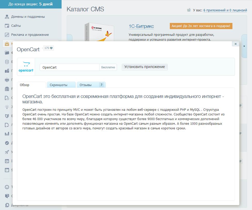 Как установить OpenCart на Timeweb