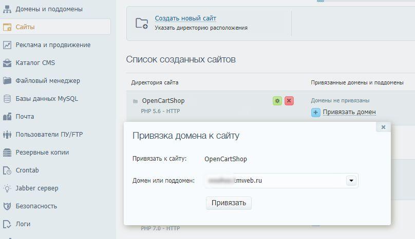 Процесс привязки домена
