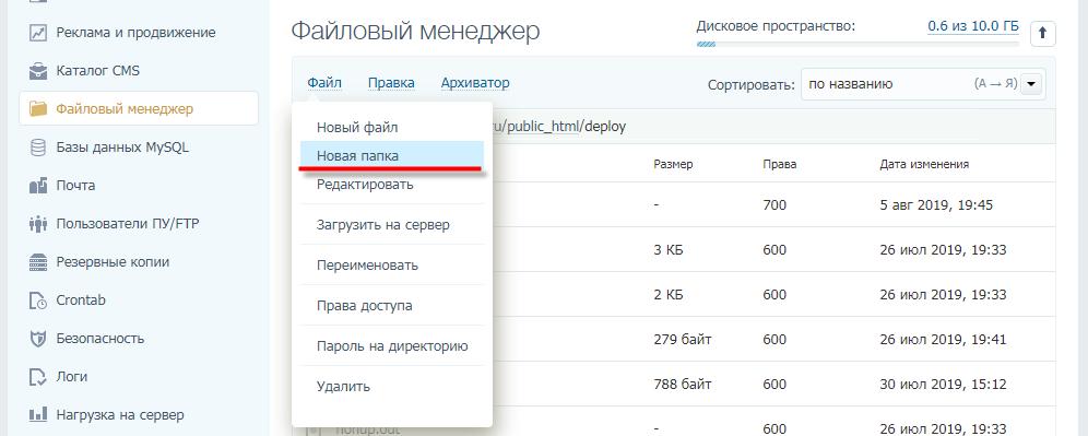 Загрузка новых файлов на сервер