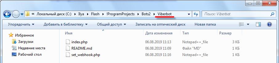 Папка Viberbot