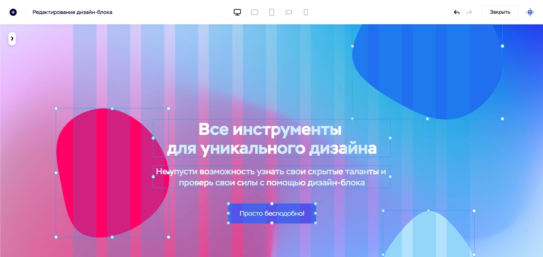 Конструктор сайтов от Timeweb как создать свой сайт