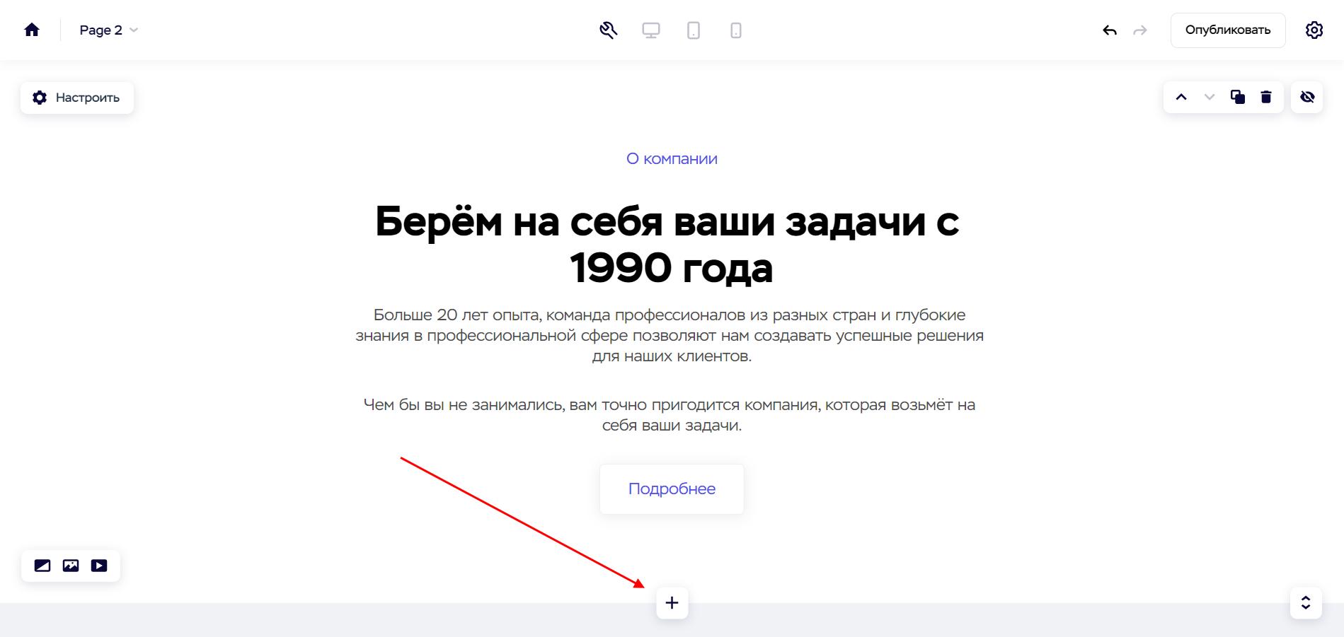 Настройка шаблона в конструкторе сайтов Craftum