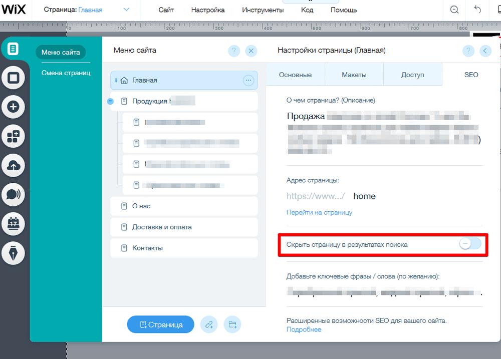 Как на Wix скрыть страницу из результатов поиска