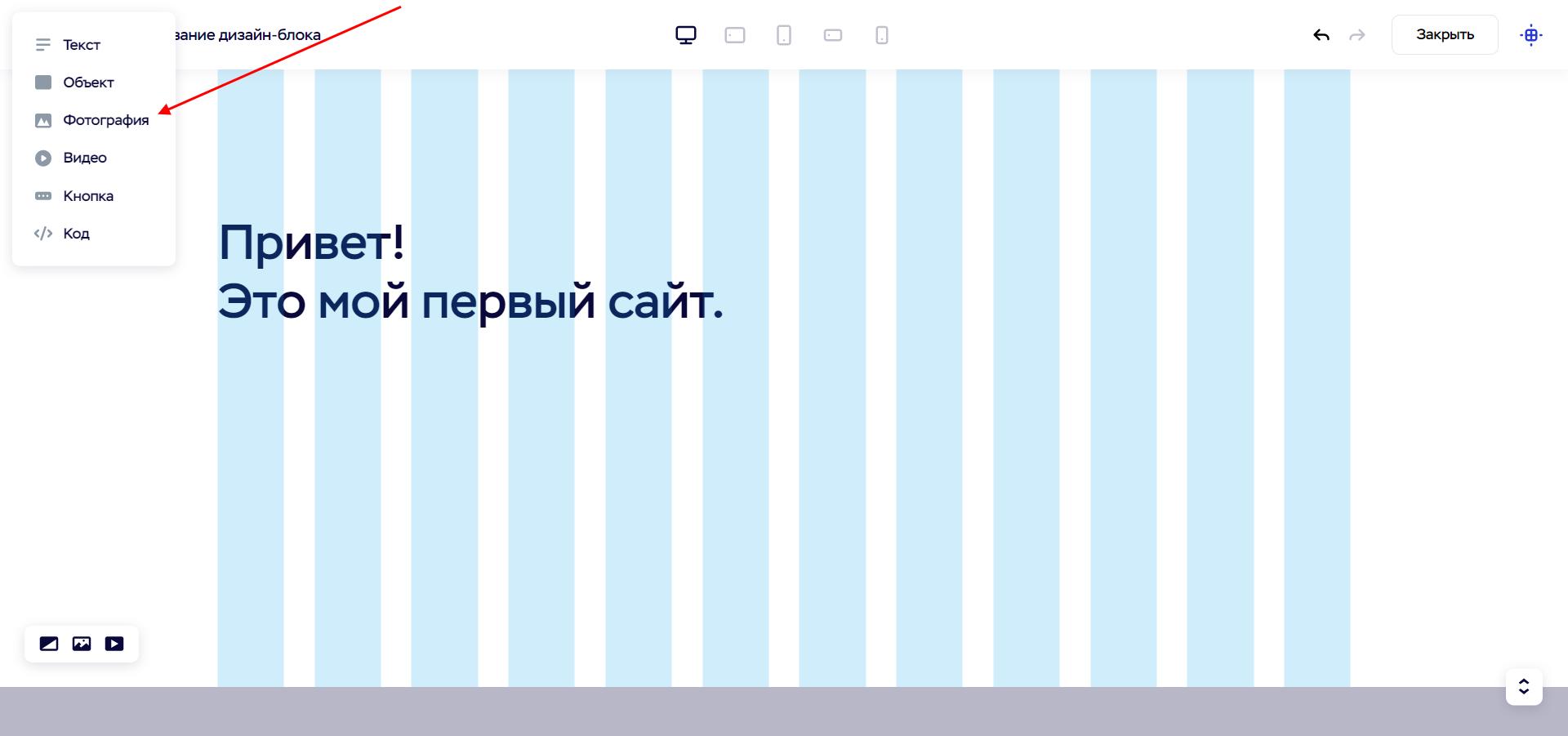 Как добавить картинку в дизайн блоке Craftum