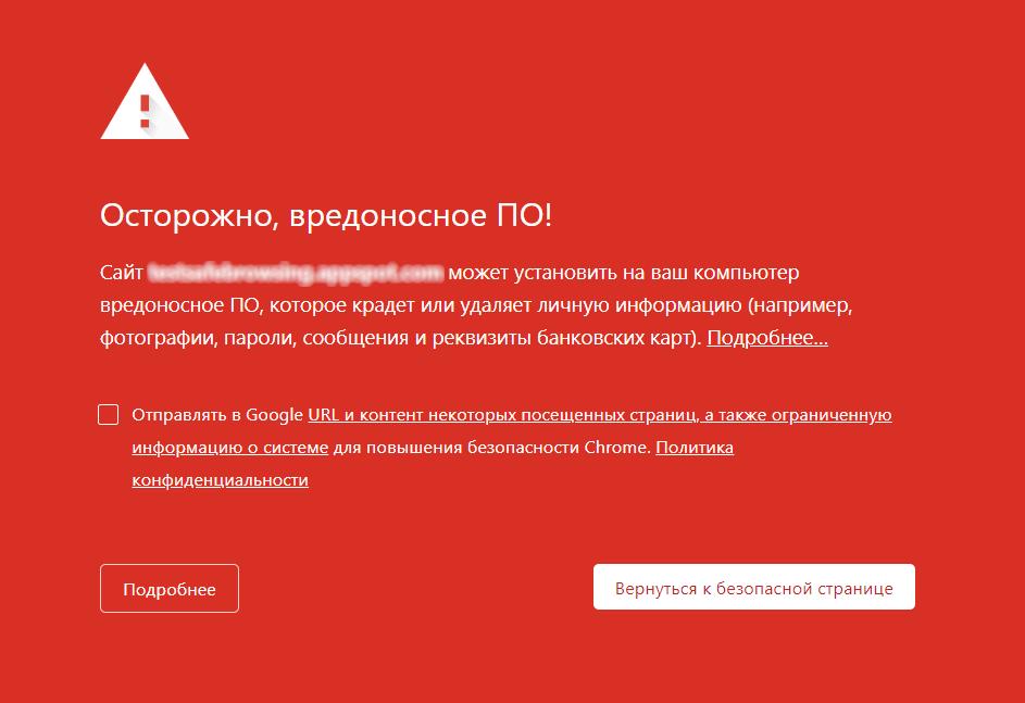 Ошибка Google Chrome - Сайт содержит нежелательное ПО
