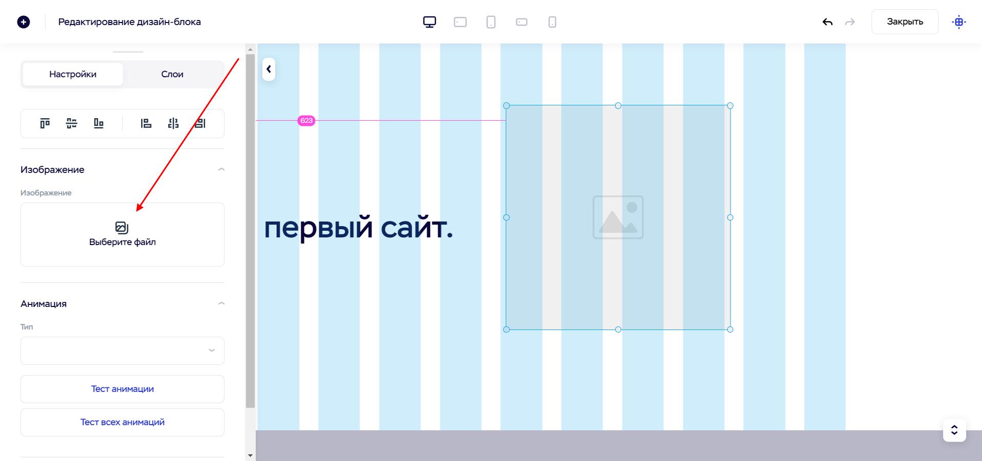 Как в дизайн блоке добавить фотографию Craftum