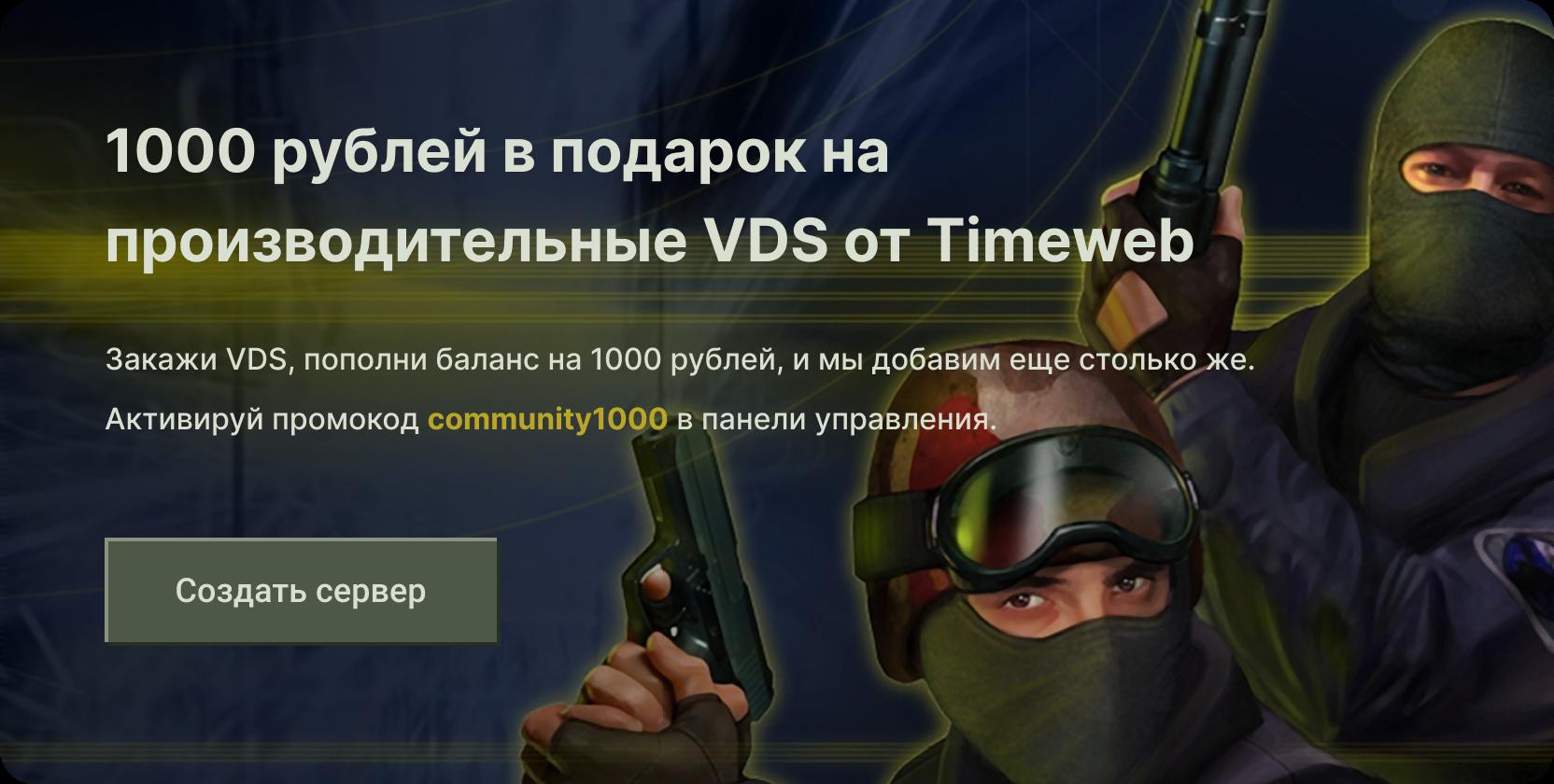 игровой сервер хостинг картинок