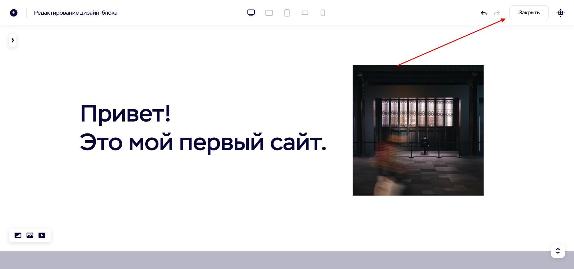 Редактирование дизайн-блока в конструкторе Craftum