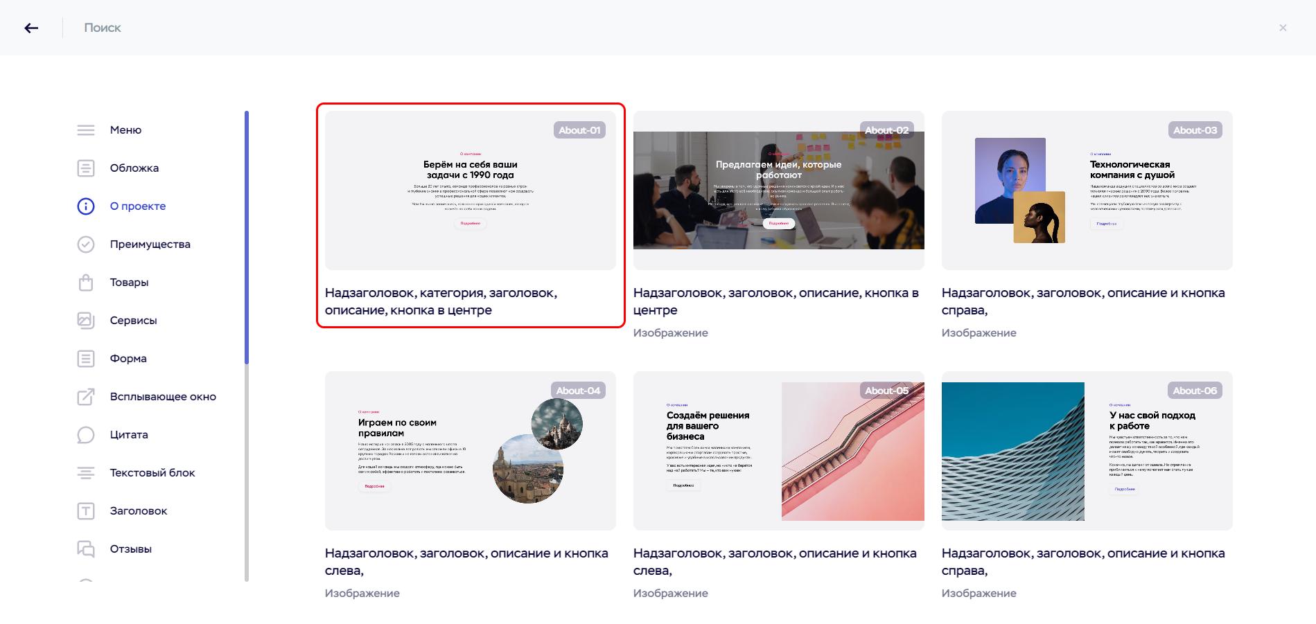 Разработка сайта на конструкторе Craftum