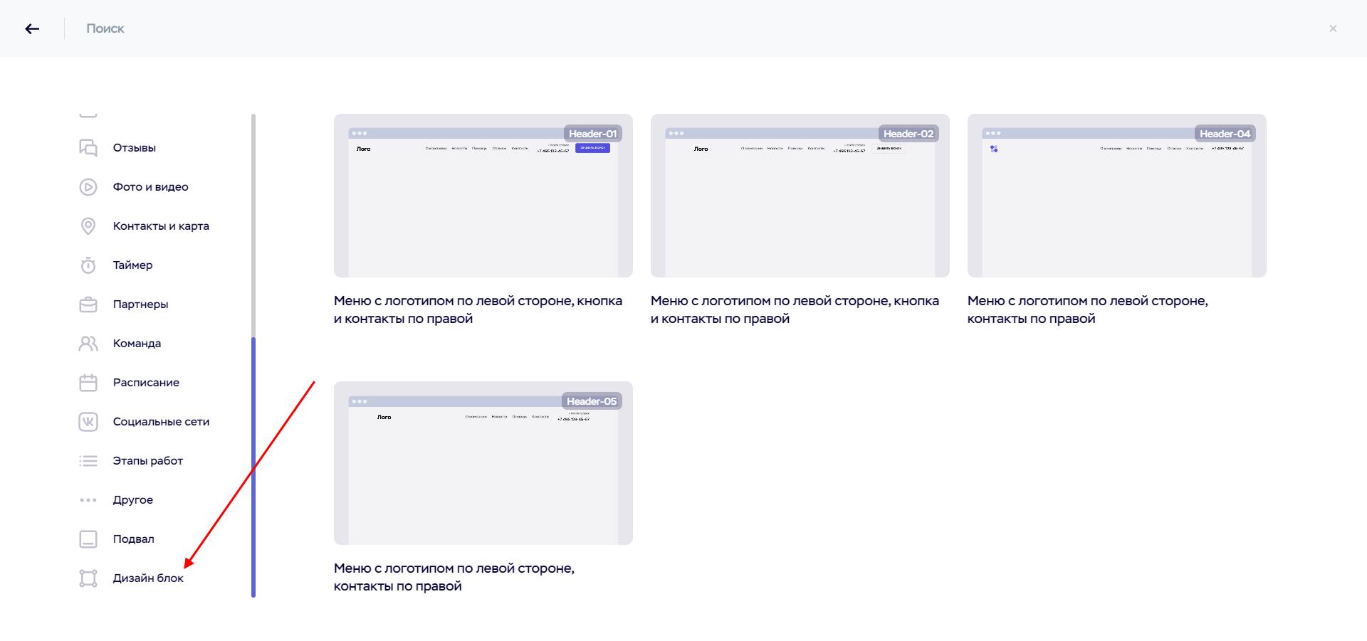 Создание сайта в Craftum с помощью дизайн блока