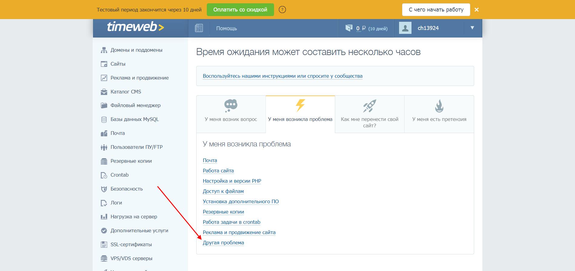 Как вылечить сайт от вирусов Timeweb