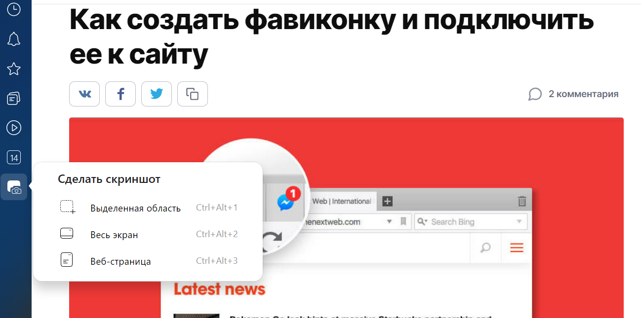 Скриншот в Яндекс.Браузере: выбор формата
