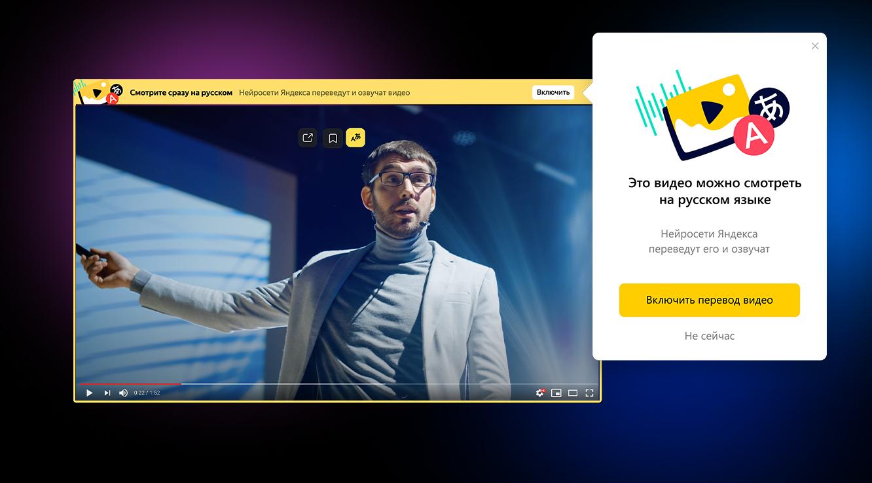 Автоматический перевод видео в Яндексе