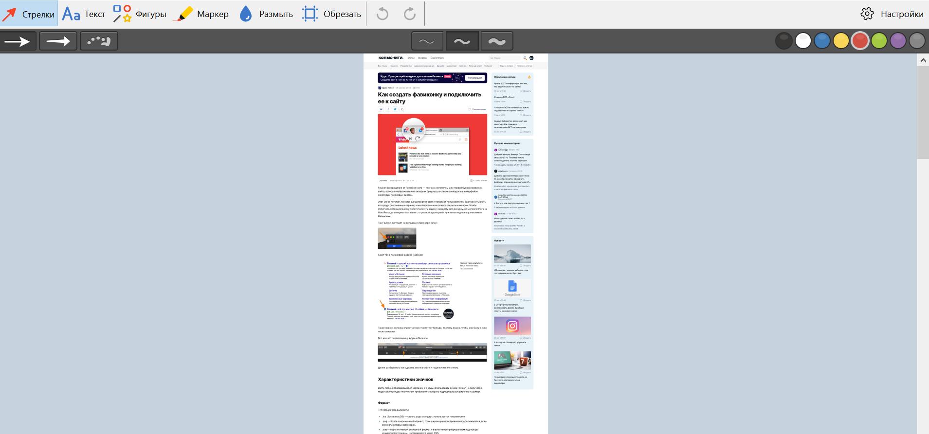 Редактирование скриншота в Яндекс.Браузере