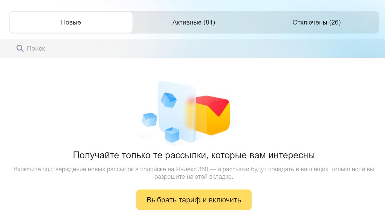 Настройка рассылок в Яндекс.Почте