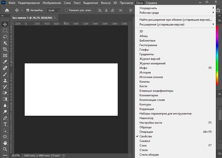 Активация или выключение доступных окон при работе с программой Adobe Photoshop