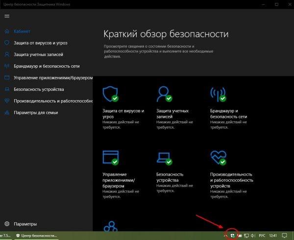 Как отключить Защитник Windows на время