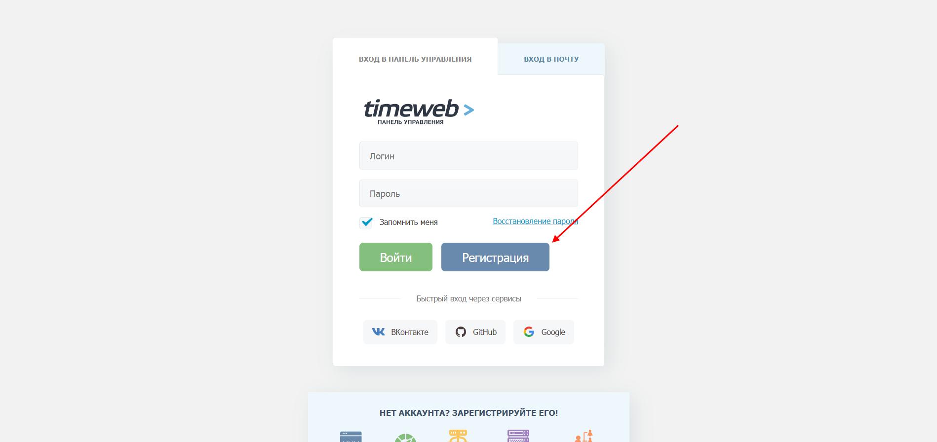 Регистрация на хостинге Timeweb