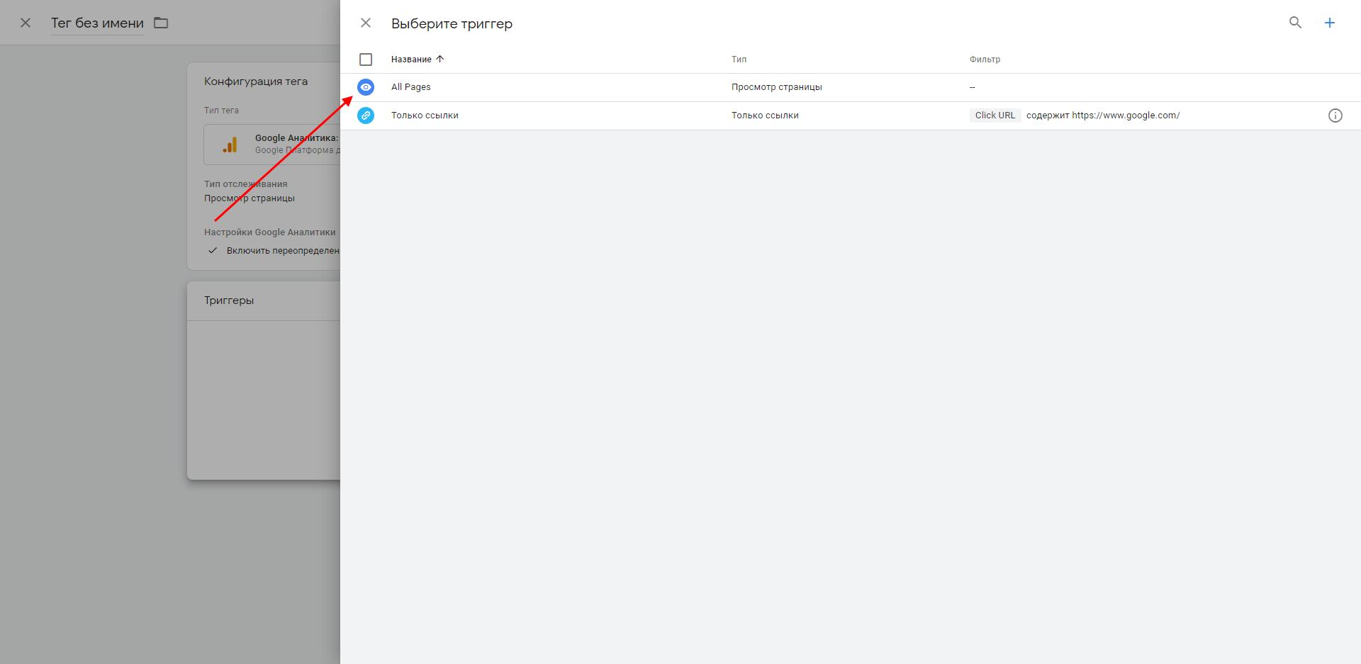 Как подключить триггер к тегу в Google Tag Manager