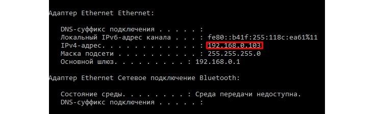 Поиск внутреннего IP через командную строку