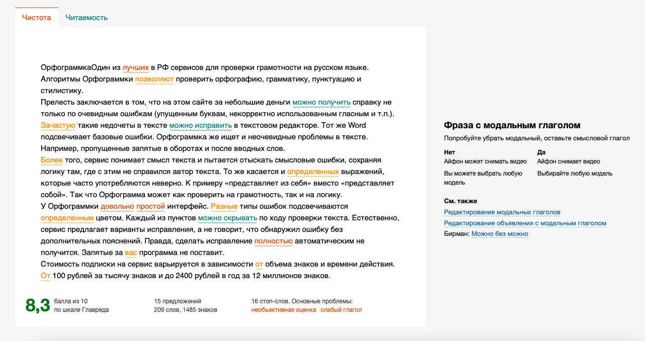 Интерфейс веб-сервиса для проверки текстов Главред