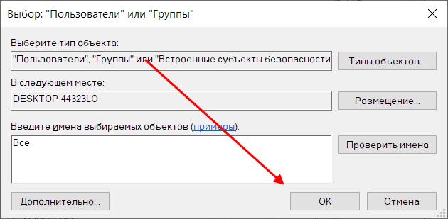 Как добавить новую группу пользователей в Windows 10
