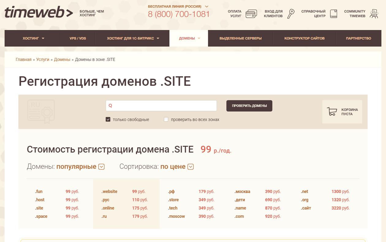 Стоимость регистрации домена .site в компании Timeweb
