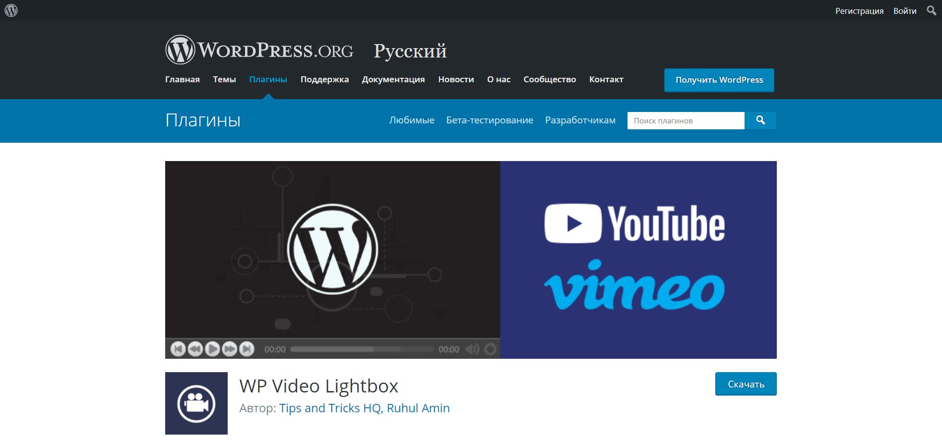 WordPress Video Lightbox видеоплагин для WordPress