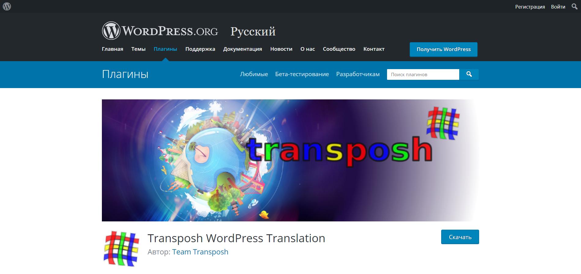 Transposh плагин для перевода сайта на WordPress