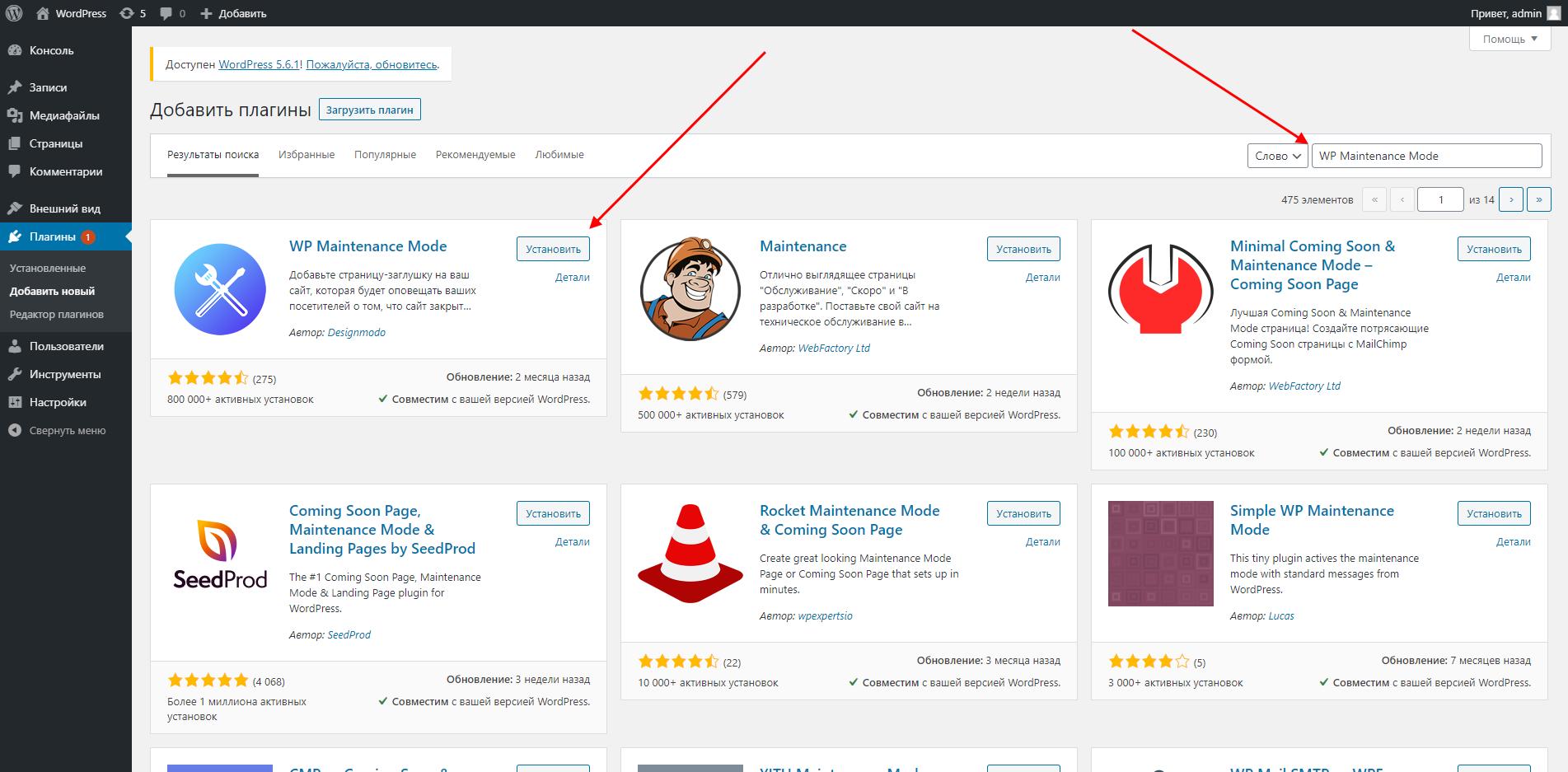 Как в WordPress установить WP Maintenance Mode