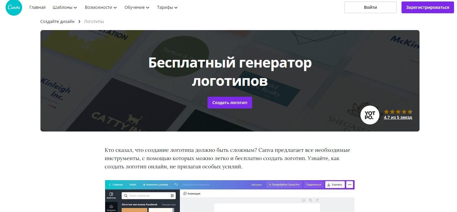 Бесплатный генератор логотипов в сервисе Canva