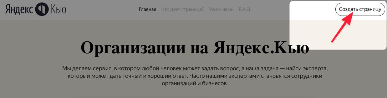 Кнопка создания новой страницы в Яндекс.Кью