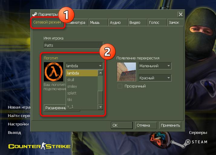 Поиск декалей в меню с настройками Counter-Strike 1.6