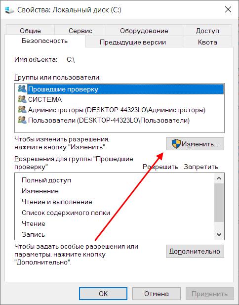 Настройка анонимного доступа к общему диску в Windows 10