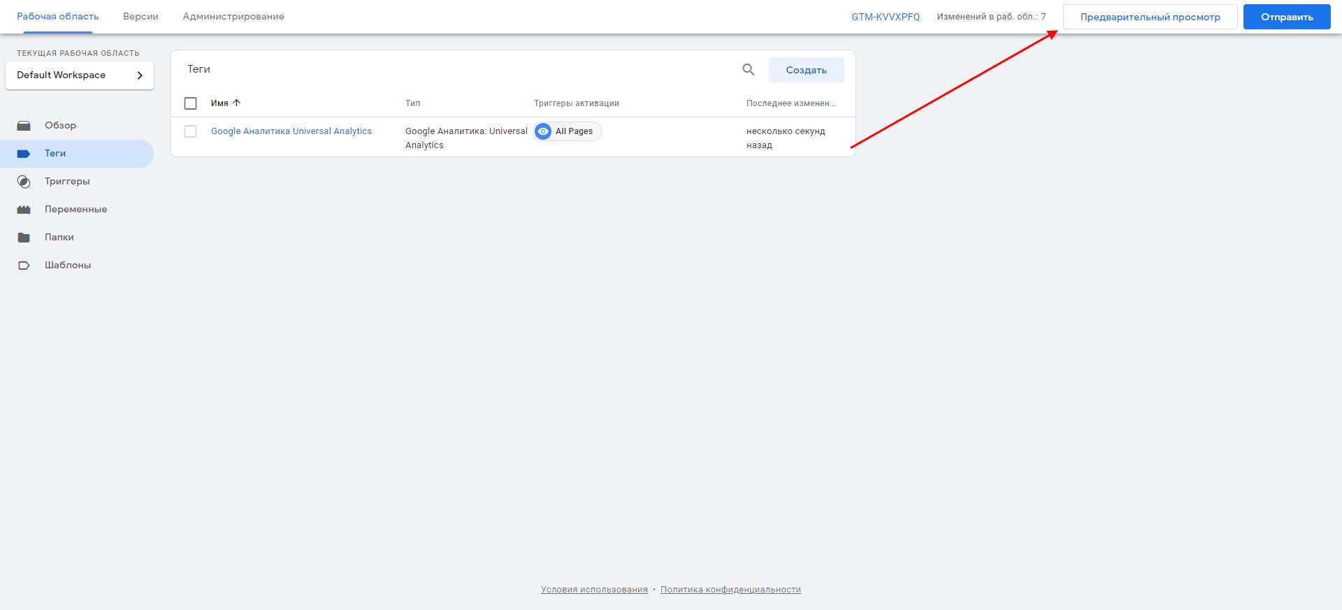 Как проверить работоспособность тега в Google Tag Manager