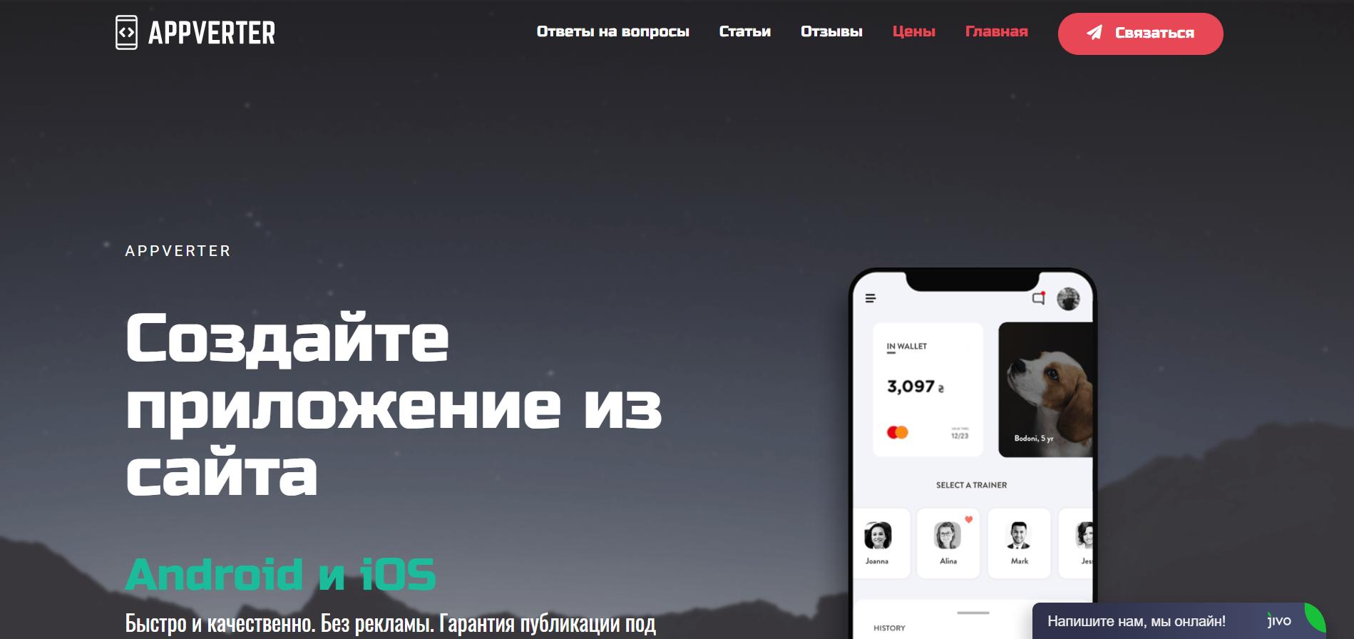 Appverter сервис для создания приложения из сайта
