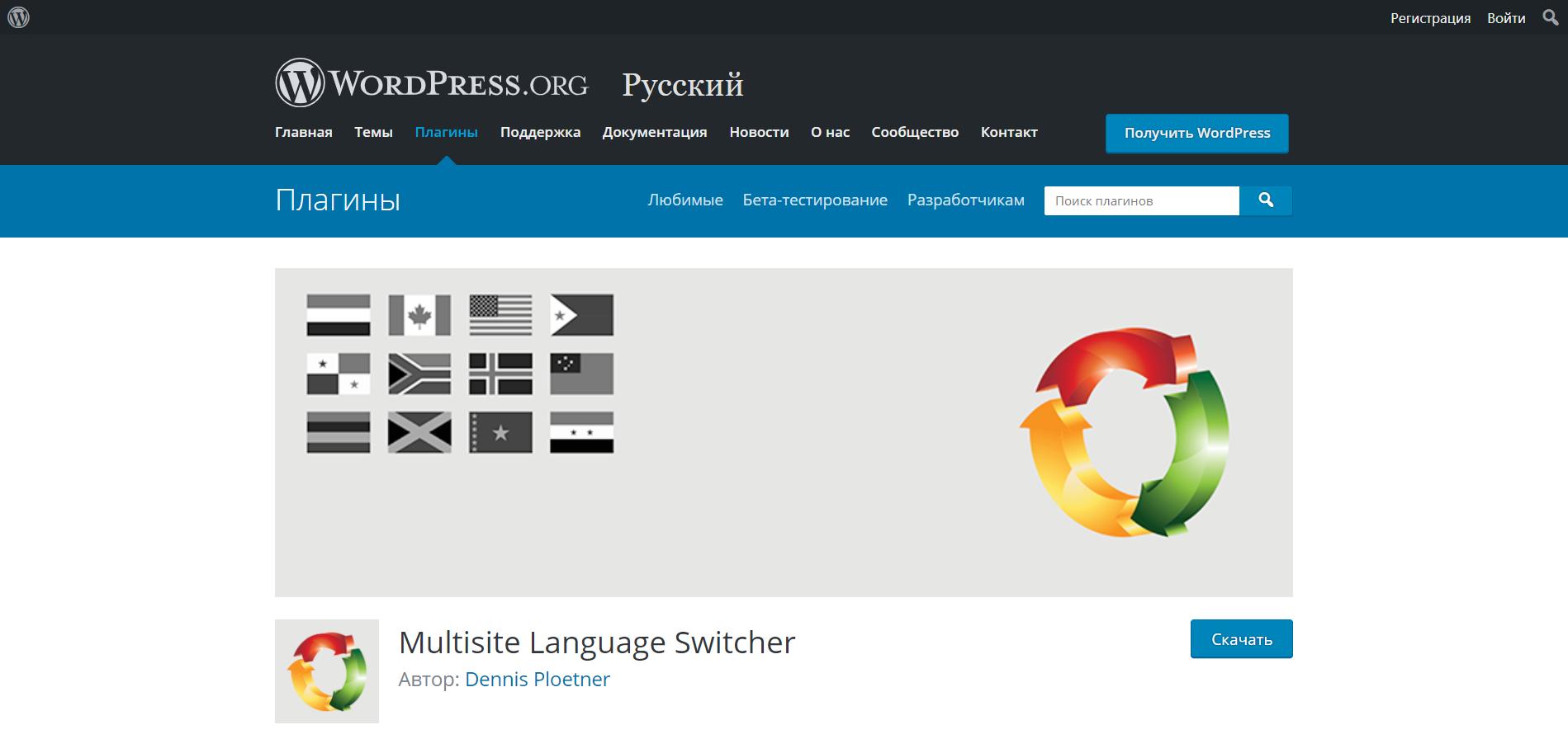 Multisite Language Switcher плагин для перевода сайта на WordPress