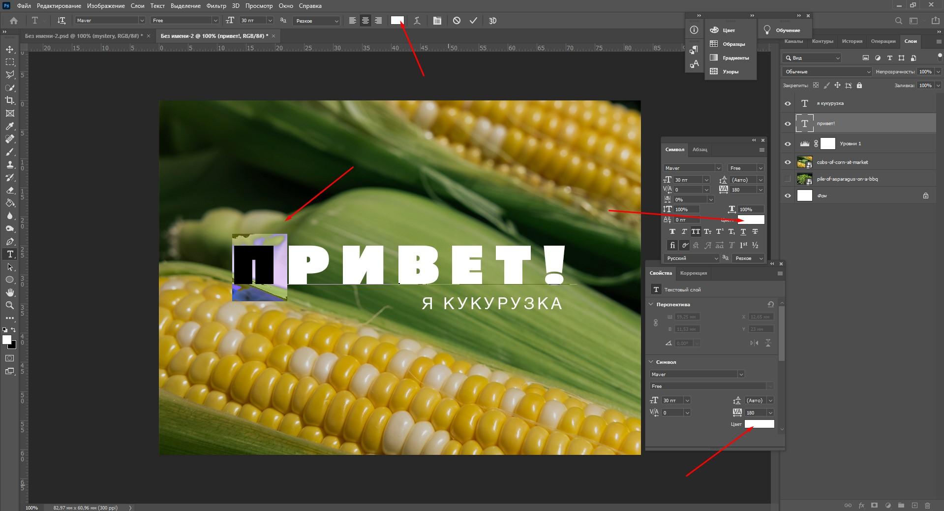 Поменять цвет одной буквы