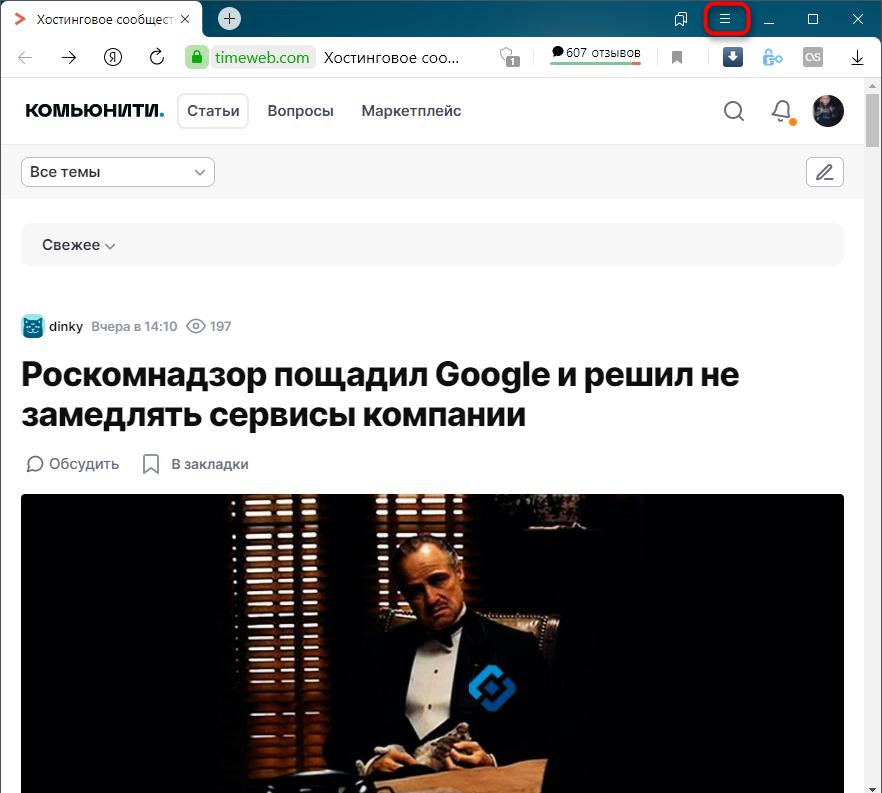 Вызов меню Яндекс.Браузера для удаления истории