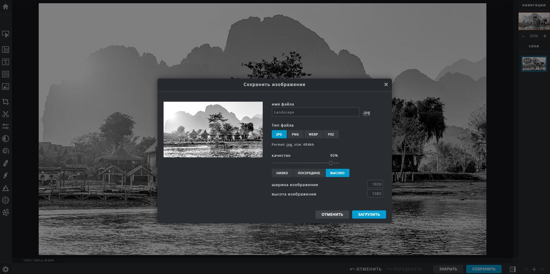Сохранение изображения