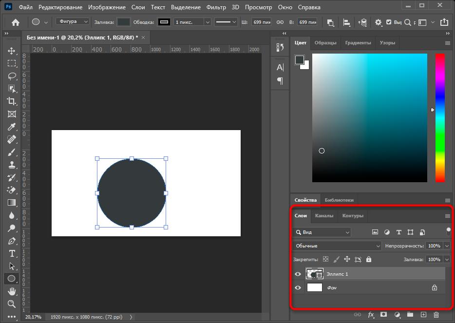 Просмотр окна при работе со слоями в программе Adobe Photoshop