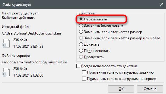 Перезапись файла плагина музыки для сервера Counter-Strike 1.6