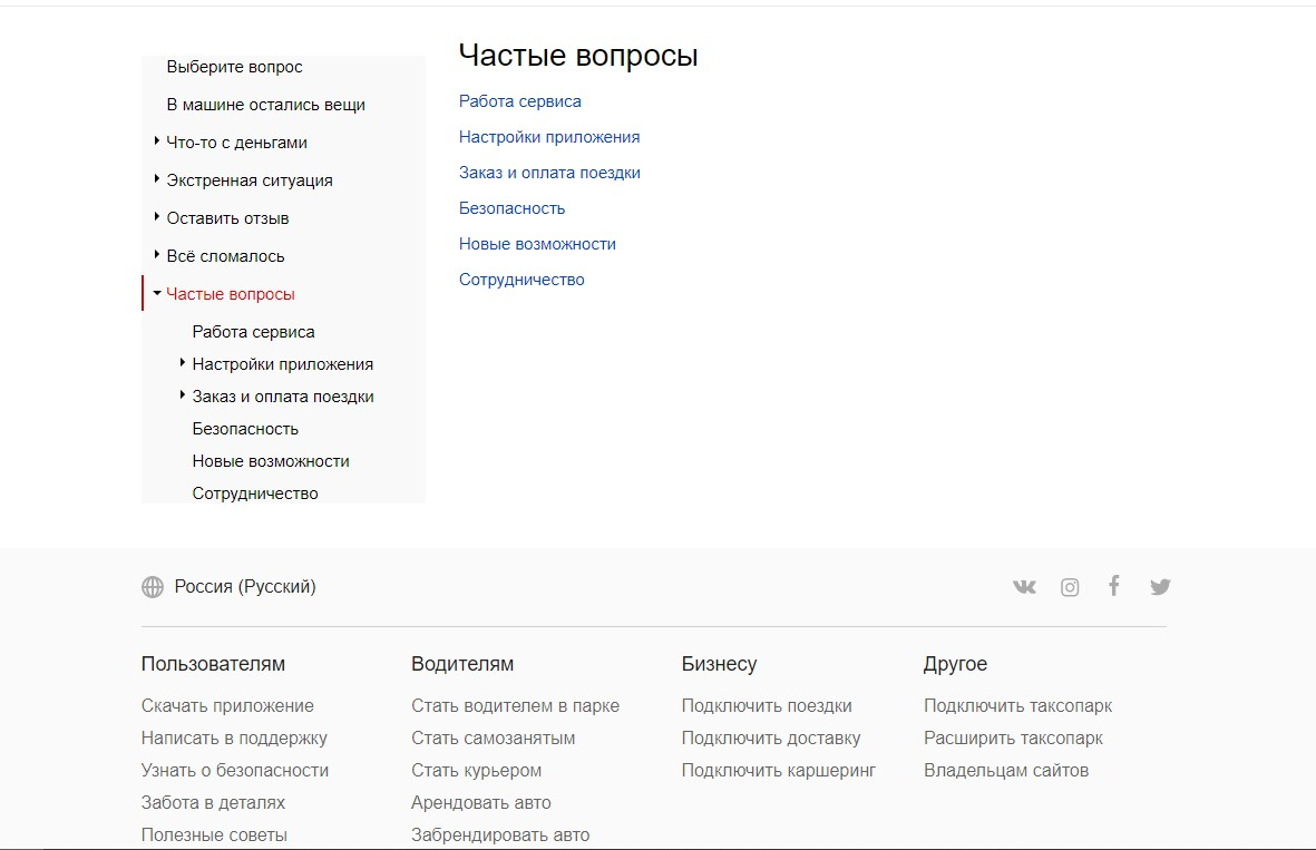 Как обращаться в поддержку Яндекс.Go на сайте