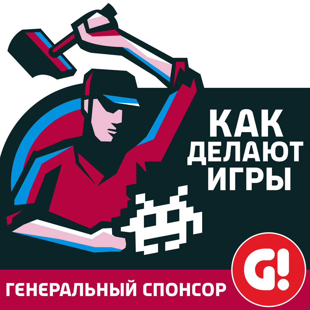 Логотип подкаста Как делают игры