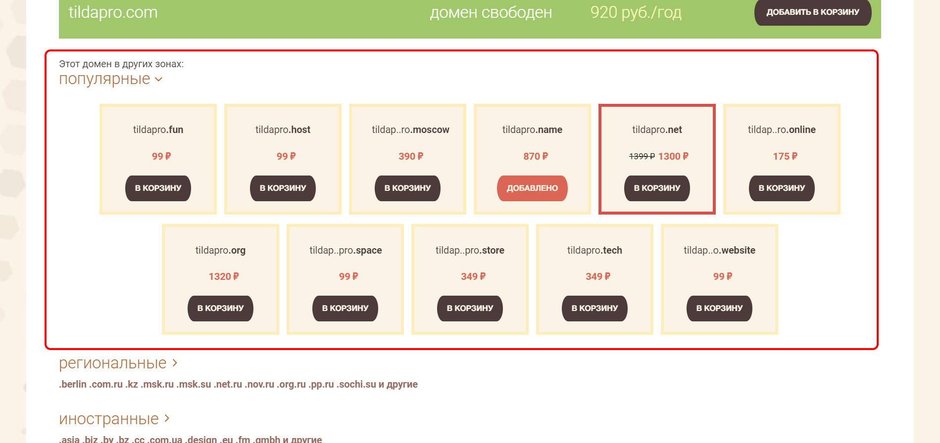 Где можно купить домен