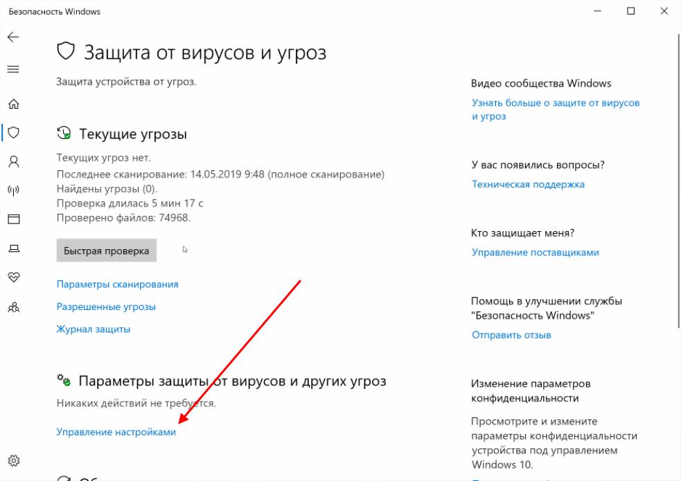 Управление настройками Windows Defender